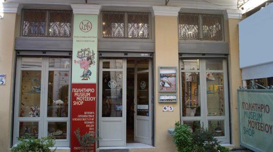 The Museum of Greek Folk Art